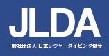 この画像には alt 属性が指定されておらず、ファイル名は jlda-logo.png です